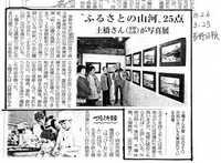 2014.3.25長野日報.jpg