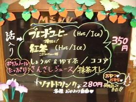 カフェ 活の森1.jpg