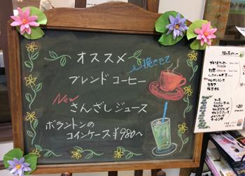 強命水 活入りコーヒー.jpg