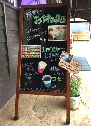 強命水 諏訪大社 コーヒー.jpg