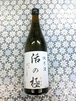 強命水 酒_2013.2.22_1.jpg