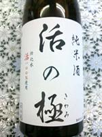 強命水 酒_2013.2.22_2.jpg