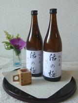 強命水 酒_2013.2.23.jpg