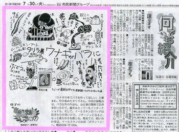 活の森市民新聞紹介075.jpg