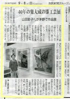 活の森市民新聞紹介078.jpg