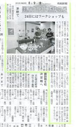 活の森市民新聞紹介8.9.jpg