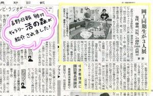 活の森長野日報紹介8.8.jpg