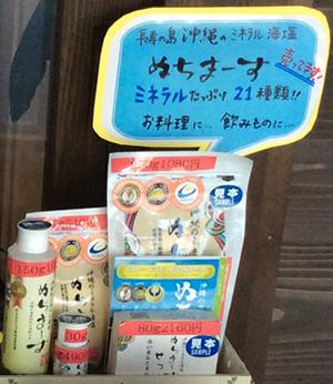 諏訪大社 お土産.jpg