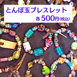 諏訪大社 お土産2.jpg