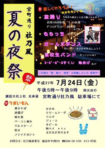 諏訪大社 本宮 駐車場.jpg