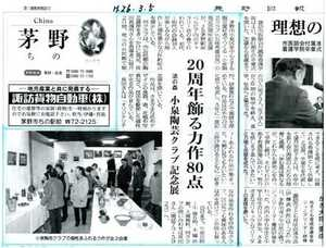2014.3.5長野日報.jpg