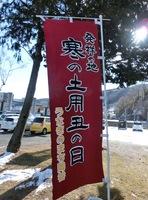 うなぎ店頭のぼり2.JPG