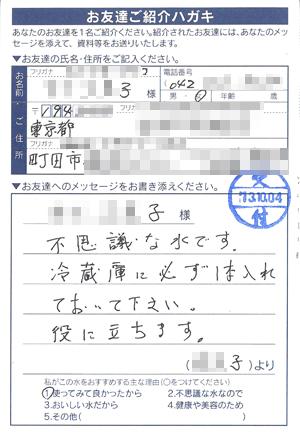 不思議な水 口コミと評判 .jpg