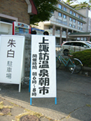 強命水 ブログ 上諏訪温泉朝市1.jpg