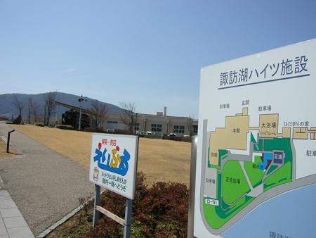 強命水ブログ_諏訪の機関車_諏訪湖ハイツ.jpg