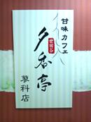 強命水_喫茶2.jpg