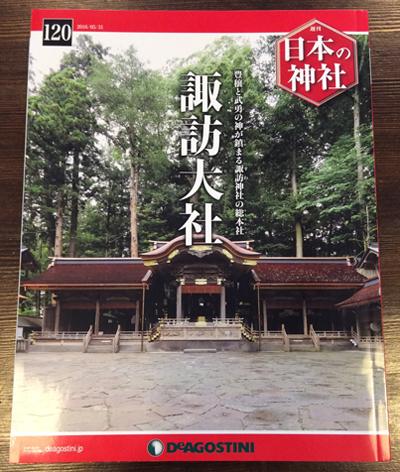 諏訪神社 諏訪大社.jpg