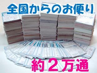 hagaki2012_1.jpg