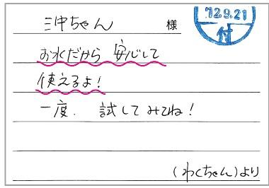 hushigina_201304_2_3.jpg