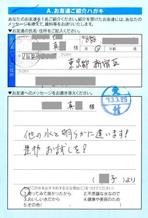hushigina_201304_2_5.jpg