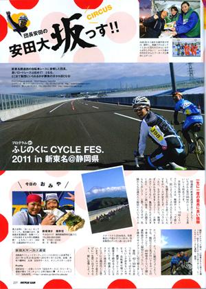 teamkatsu_bicycle300.jpg