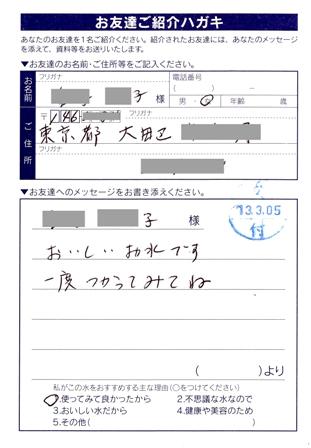 yumekaidou2013_a1.jpg